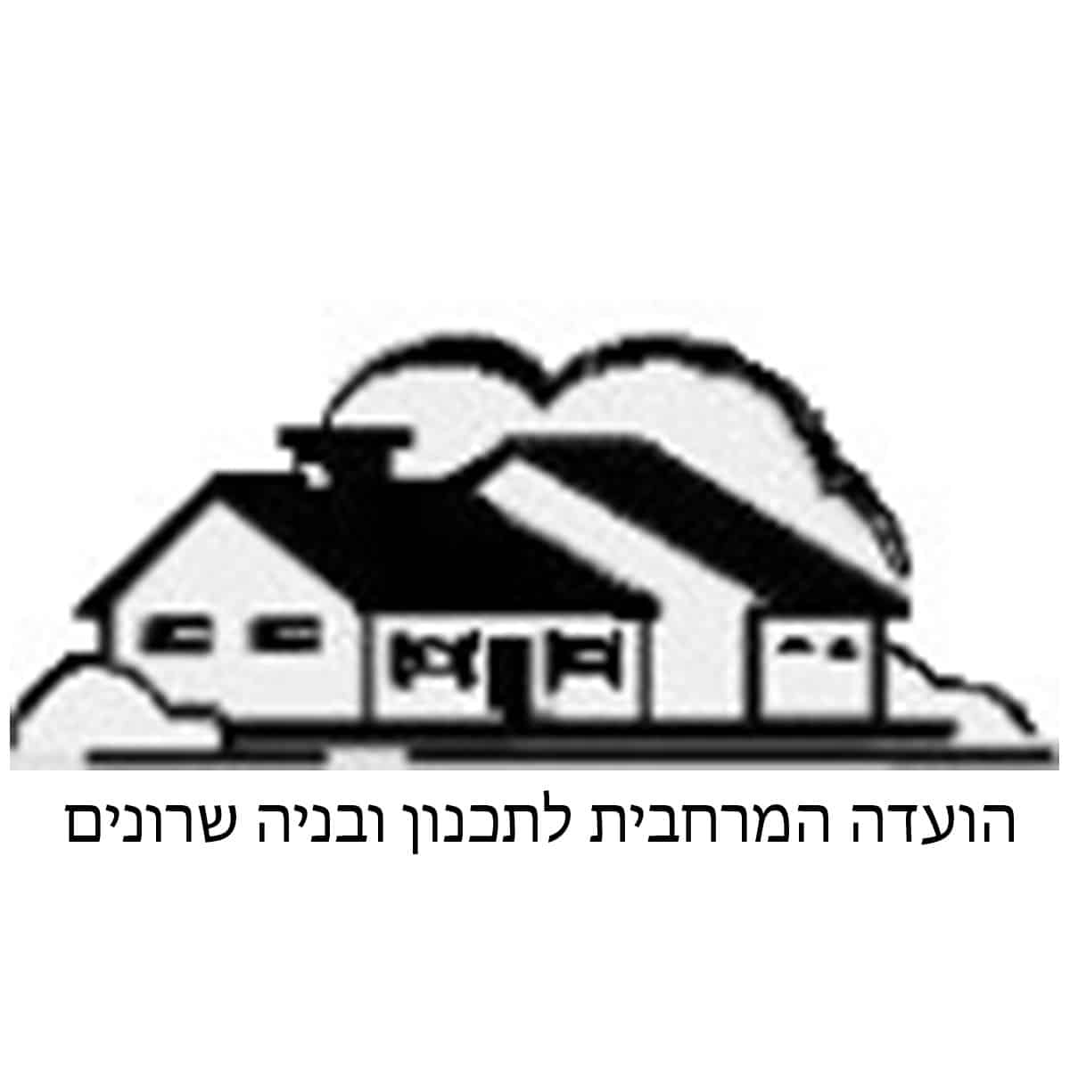 הוועדה המרחבית לתכנון ובנייה שרונים