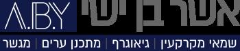 לוגו אשר בן ישי